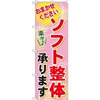 のぼり旗 ソフト整体 (GNB-1227)