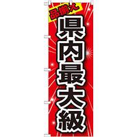 のぼり旗 県内最大級 (GNB-1234)