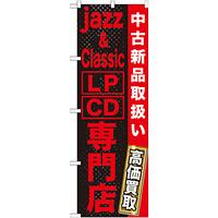 のぼり旗 jazz&Classic LP・CD専門店 (GNB-1237)