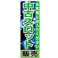 のぼり旗 中古パチスロ販売 グリーン (GNB-1239)