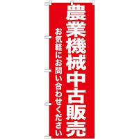 のぼり旗 農業機械中古販売 (GNB-1240)
