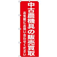 のぼり旗 中古農機具の販売買取 (GNB-1241)
