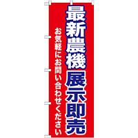 のぼり旗 最新農機展示即売 (GNB-1243)