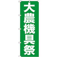 のぼり旗 大農機具祭 (GNB-1244)
