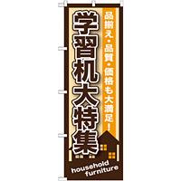 のぼり旗 学習机大特集 (GNB-1250)