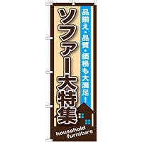 のぼり旗 ソファー大特集 (GNB-1251)