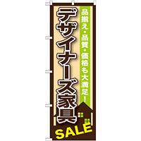 のぼり旗 デザイナーズ家具SALE (GNB-1253)