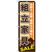 のぼり旗 組立家具SALE (GNB-1255)