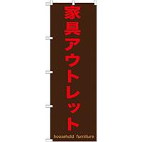 のぼり旗 家具アウトレット 茶色地/赤文字 (GNB-1257)