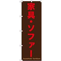 のぼり旗 家具・ソファー 茶色地/赤文字 (GNB-1258)