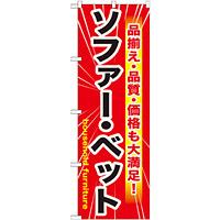 のぼり旗 ソファー・ベット (GNB-1260)