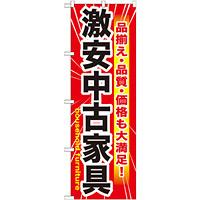 のぼり旗 激安中古家具 (GNB-1261)
