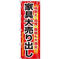のぼり旗 家具大売出し (GNB-1263)