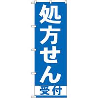 のぼり旗 処方せん 受付 青(GNB-130)