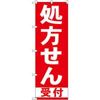 のぼり旗 処方せん 受付 赤 (GNB-131)