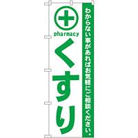 のぼり旗 くすり 緑 (GNB-133)