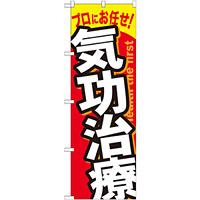 のぼり旗 気功治療 (GNB-1335)