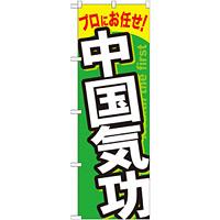 のぼり旗 中国気功 (GNB-1337)