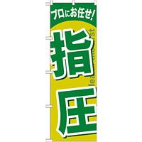 のぼり旗 指圧 (GNB-1339)