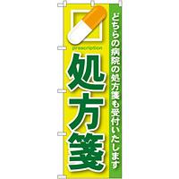 のぼり旗 処方箋 緑 (GNB-134)