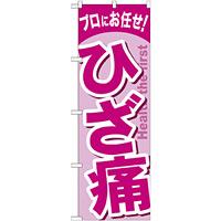 のぼり旗 ひざ痛 ピンク/パープル (GNB-1343)