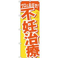 のぼり旗 不妊治療 (GNB-1344)
