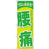 のぼり旗 腰痛 (GNB-1345)