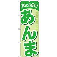 のぼり旗 あんま (GNB-1349)