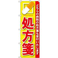 のぼり旗 処方箋 赤 (GNB-135)