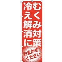 のぼり旗 むくみ対策 冷え解消に (GNB-1350)