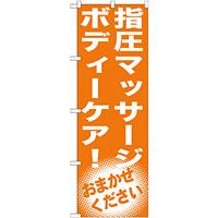 のぼり旗 指圧マッサージ ボディーケア! (GNB-1354)