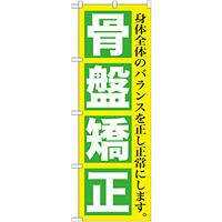 のぼり旗 骨盤矯正 (GNB-1364)