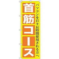 のぼり旗 首筋コース (GNB-1365)