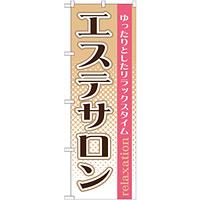 のぼり旗 エステサロン (GNB-1368)