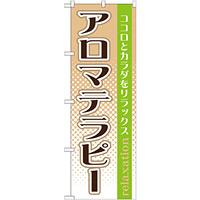 のぼり旗 アロマテラピー (GNB-1369)