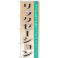 のぼり旗 リラクゼーション ココロとカラダをリフレッシュ (GNB-1370)