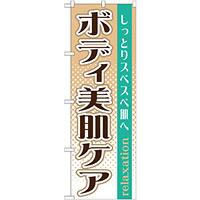 のぼり旗 ボディ美肌ケア (GNB-1372)