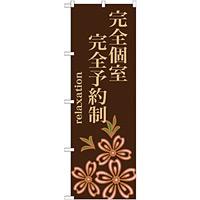 のぼり旗 完全個室 完全予約制 (GNB-1375)