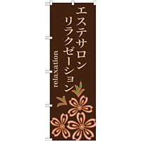 のぼり旗 エステサロン リラクゼーション (GNB-1376)