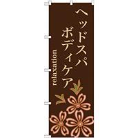 のぼり旗 ヘッドスパ ボディケア (GNB-1377)