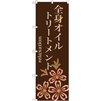 のぼり旗 全身オイルトリートメント 下段に花の絵(GNB-1378)