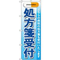 のぼり旗 処方箋受付 青 (GNB-138)