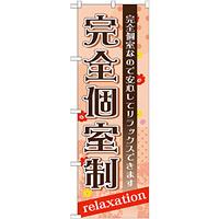 のぼり旗 完全個室制 (GNB-1386)