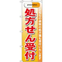 のぼり旗 処方箋受付 赤 (GNB-139)