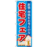 のぼり旗 住宅フェア (GNB-1392)