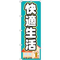 のぼり旗 快適生活 (GNB-1393)