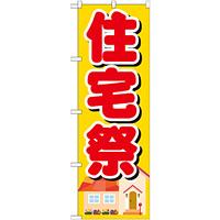 のぼり旗 住宅祭 (GNB-1395)