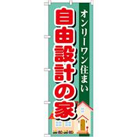 のぼり旗 自由設計の家 (GNB-1396)