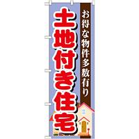 のぼり旗 土地付き住宅 お得な物件多数有り(GNB-1398)