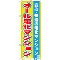 のぼり旗 オール電化マンション (GNB-1401)